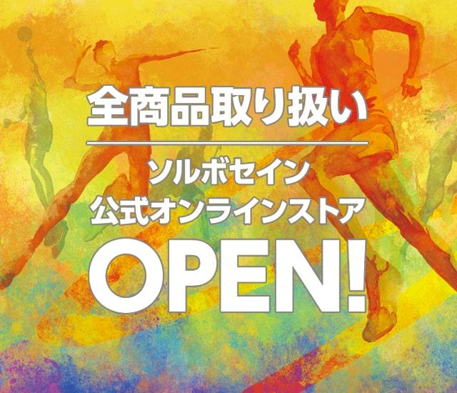 /images/slider/slider-open-all_sp.jpg