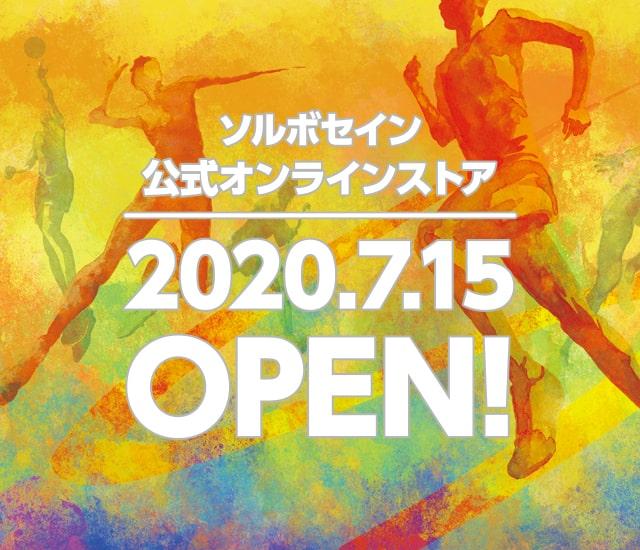 ソルボセイン 公式オンラインストア 2020.7.15 OPEN!