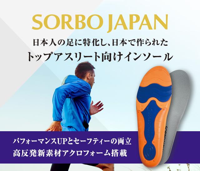 SORBO JAPAN
