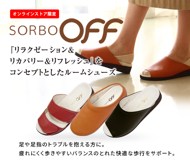 SORBO OFF